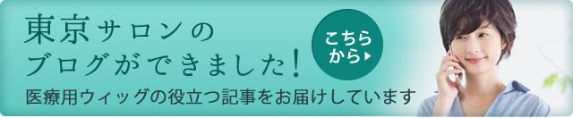 東京サロンブログ
